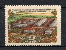 1956 The Agriculture of the USSR, Soviet Union USSR (Blue Spot on the Right House, Print Error, CV $75, MNH)