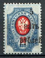 1920 South Russia Civil War 5 Rub (Shifted Overprint, Print Error)