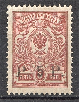 1919 Russia Goverment of Chita Civil War Ataman Semenov Issue 5 Rub
