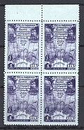 1950 USSR Discovery of Antarctica Marginal Block of Four (MNH)