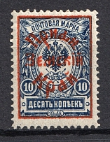 1922 10k Priamur Rural Province Overprint on Eastern Republic Stamps, Russia Civil War (Perforated, Signed, CV $115)