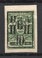 1921 10k/2k Nikolaevsk-on-Amur Priamur Provisional Government (CV $150, Only 300 issued!)