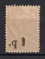 1918-20 1R Kuban, Russia Civil War (OFFSET of Overprint, Print Error)