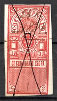 1883 Russia Saint Petersburg District Court 50 Kop Cancelled