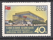 1958 USSR World Exhibition Brussel 40 Kop (Line Perf 12.5, MNH)