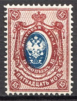 1908-17 Russia 15 Kop (Print Error, Shifted Center)