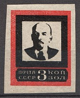 1924 USSR Lenin `Pin on Tie` 3 Kop (CV $120, MNH)