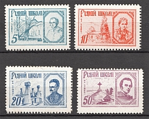 1948 Dillingen Native School Underground Post (Only 700 Issue, Full Set, MNH)