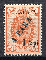 1918 4pa/1k ROPiT Offices in Levant, Russia (MISSED `1` in Overprint, Print Error)