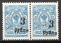 1919-20 Russia Omsk Civil War Pair 3 Rub (Shifted and Rotated Overprints, MNH)