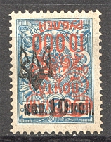1921 Russia Wrangel Issue on Tridents 10000 Rub on 10 Kop (Inverted Overprint)