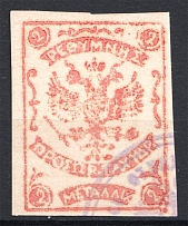1899 Crete Russian Military Administration 2M Red (CV $220, Cancelled)