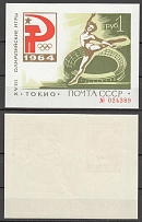 1964 USSR. XVIII Olympic Games in Tokyo. Solovyov 3085-I. Block. Green. Deformed