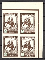 1948 Munich The Russian Nationwide Sovereign Movement (RONDD) $0.20 (MNH)