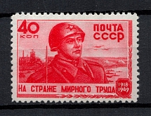 1949 31th Anniversary of the Soviet Army, Soviet Union USSR (Full Set)