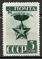 1943 USSR Definitive Issue (Full Set)