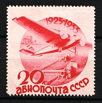 1934 The 10 Anniversary of Soviet Civil Aviation, Soviet Union USSR (Cotton Paper)