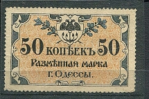 Stamp - the money of the city of Odessa - 50 kopecks.