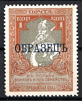 1915 Russia Charity Issue 1 Kop (Specimen, MNH)
