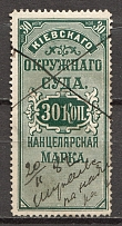 1886 Ukraine Kyiv Revenue 30 Kop (Cancelled)