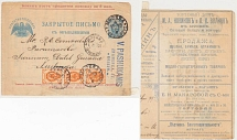 1899 Russian Empire. Closed letter, named envelope: the front part of the