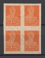 1923 USSR Gold Definitive Set Block of Four 1 Kop (Lithography, MNH)