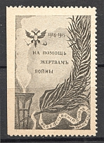 Russia in Favor of the Victims of the War 5 Kop (Missed Perforation, MNH)