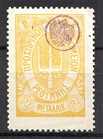 1899 Crete Russian Military Administration 2M Yellow (CV $230)
