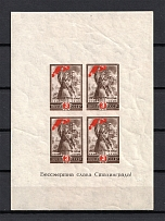 1945 2nd Anniversary of the Victory at Stalingrad, Soviet Union USSR (SHIFTED Center, Print Error, Souvenir Sheet, MNH)