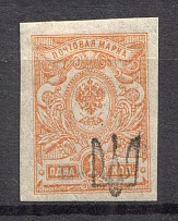 Kiev Type 1 - 1 kop, Ukraine Tridents (Black Overprint, New Print, CV $60, Signed)