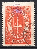 1899 Crete Russian Military Administration 1М Red (CV $75, Cancelled)