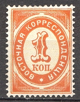 1889-90 Russia Offices in Levant East Correspondence 1 Kop