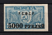 1922 5000R, RSFSR, Russia (`P.C.Ф|С.P.`, Print Error, Black Overprint)