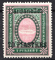 1909 Russia Dardanelles Offices in Levant 70 Pia