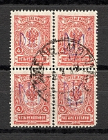 Kiev Type 2 - 4 Kop, Ukraine Tridents Cancellation GOMEL MOGILEV Block of Four