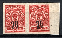 1918-22 Unidentified `20` Local Issue Russia Civil War Pair (MNH)