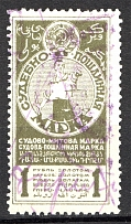 1925 Russia USSR Judicial Fee Stamp 1 Rub (Cancelled)