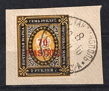 1903-04 70pi/7R Offices in Levant, Russia (CONSTANTINOPLE Postmark)