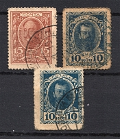 1915-17 Russian Empire Stamp Money (Cancelled)