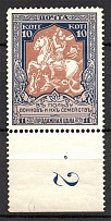 1915 Russia Charity Issue (Control Number `2` + Broken Spear Error, CV $500)