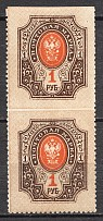 1908-17 Russia Pair 1 Rub (Print Error, Missed Perforation, MNH)