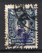 1920 Danilov (Yaroslavl) `p p` on 10 Kop Local Issue Russia Civil War (Canceled)