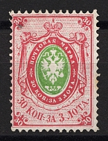 1865 30 kop Russian Empire, No Watermark, Perf 14.5x15 (Sc. 18, Zv. 16, CV $2,000, Signed)