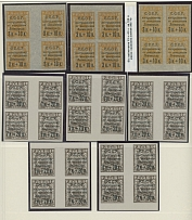 Soviet Union LENINGRAD FLOOD ISSUE: 1924, 95 mint stamps, including 19 blks of 4