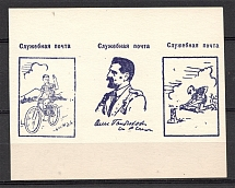 1956 Russia Scouts NY Official Post ORYuR Sheet (Only 1000 Issued, MNH)