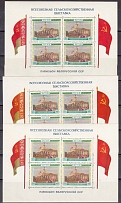 1955 USSR. All-Union agricultural. Exhibition. Pavilions. Solovyev 1834 - 1836.