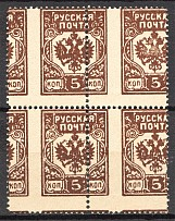 1919 Russian Post Civil War 5 Kop (Shifted Perforation, MNH)