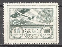Russia ODVF (Society of Friends of the Air Fleet) 10 Rub