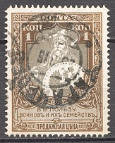 Russia Charity Issue Perf 11.5 (Collor Error, Old Brown Forgery, Cancelled)