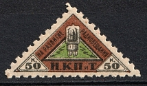 1926 50k Peoples Commissariat for Posts and Telegraphs `НКПТ`, Russia (MNH)